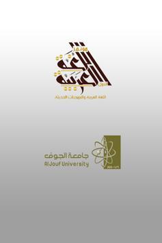 مؤتمر اللغة العربية في الجوف poster