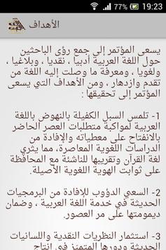 مؤتمر اللغة العربية في الجوف apk screenshot