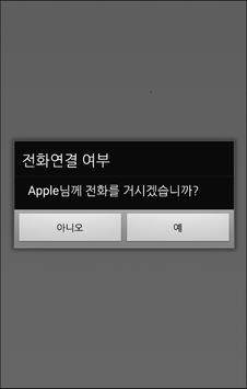 예약전화 apk screenshot