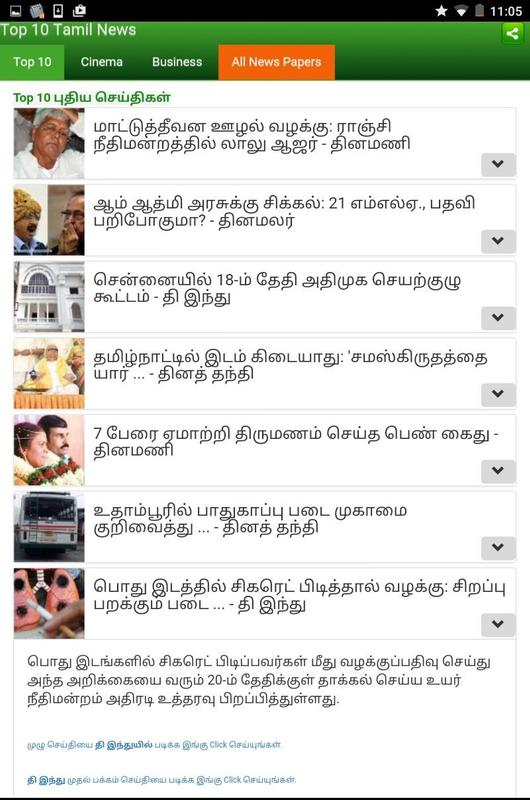 tamil news read all tamil news at one app following tamil news papers