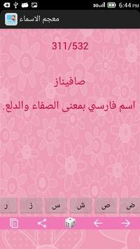 معاني الاسماء- اسماء المواليد apk screenshot