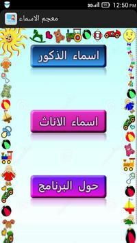 معاني الاسماء- اسماء المواليد poster