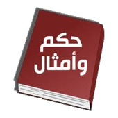حكم و امثال عربية icon