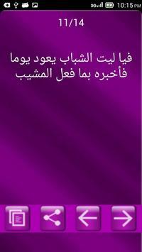 حكم و امثال عربية poster