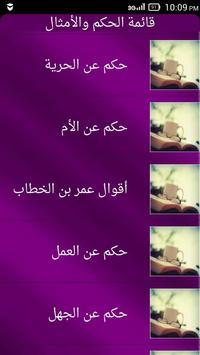 حكم و امثال عربية apk screenshot