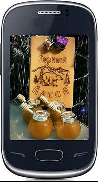 Алтайский мед apk screenshot
