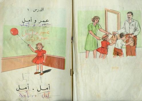 كتاب أمل وعمر - الجزء الأول apk screenshot