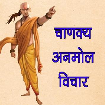 Chanakya अनमोल विचार poster