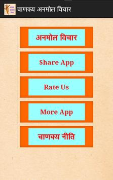 Chanakya अनमोल विचार apk screenshot