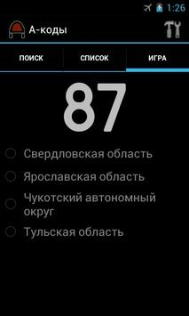 А-коды apk screenshot