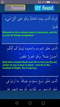 Surah Mulk Mp3: Darood Taj apk screenshot