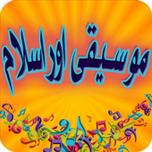 Islam Music And Science Urdu icon