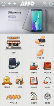 APPO(고객) apk screenshot