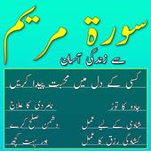 Surah Maryam Sa Mushkilat Hal icon