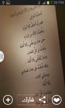 نزار قباني شعر بالصور apk screenshot