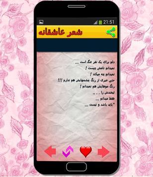 زيباترين شعرهاي عاشقانه apk screenshot