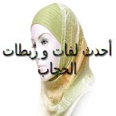 احدث لفات و ربطات الحجاب icon
