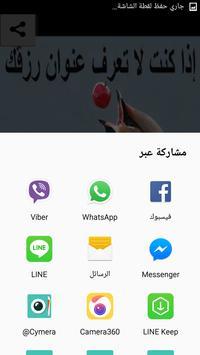 حكم اجدادنا apk screenshot