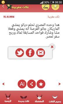 Nokat Maghribia Darija apk screenshot