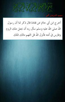 اسباب النزول في القران الكريم apk screenshot