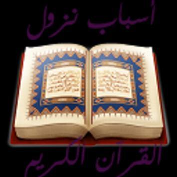 اسباب النزول في القران الكريم poster