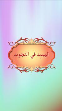 Ilm ul tajweed (Al- Quran) poster
