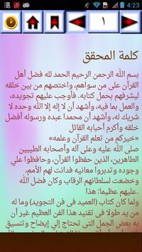 Ilm ul tajweed (Al- Quran) apk screenshot
