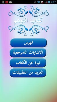 kitab al toham poster