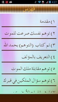 kitab al toham apk screenshot