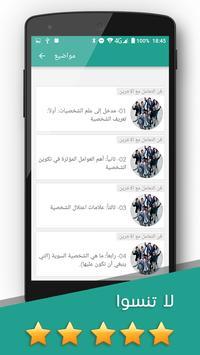 دليل الشخصيات وفن التعامل معها apk screenshot