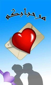 أحلى رسائل الحب - رسائل غرامية poster
