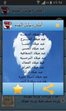 أحلى رسائل الحب - رسائل غرامية apk screenshot