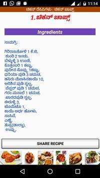 ಮಿಲಿಟರಿ ಹೋಟೆಲ್ Kannada Non Veg apk screenshot