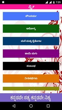 ಸ್ತ್ರೀ  ( Sthree ) ಮಾರ್ಗದರ್ಶಿ poster