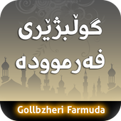 Gollbzheri Farmuda icon