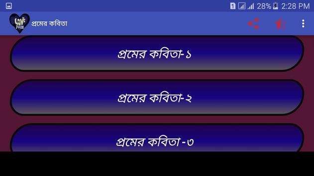 প্রেমের কবিতা apk screenshot