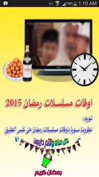 اوقات مسلسلات رمضان 2015 poster
