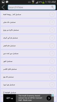 اوقات مسلسلات رمضان 2015 apk screenshot