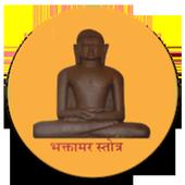 Bhaktamar Stotra Pathan icon