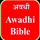Awadhi Bible icon