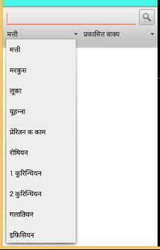 Awadhi Bible apk screenshot