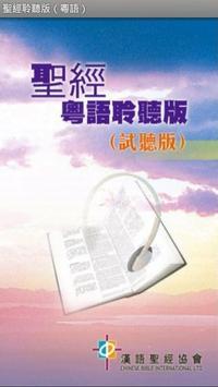 聖經.粵語聆聽版.試聽版 poster