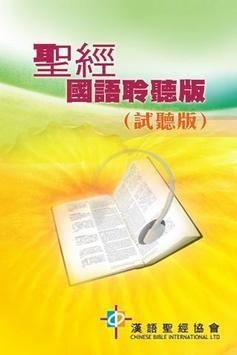 聖經.國語聆聽版.試聽版 poster