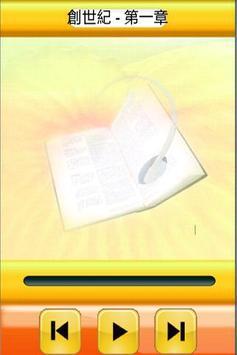 聖經.國語聆聽版.試聽版 apk screenshot