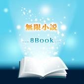 無限小説 icon
