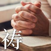 [中国版] 主祷文 - 福音单张 icon