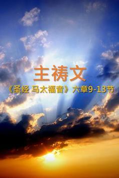 [中国版] 主祷文 - 福音单张 poster