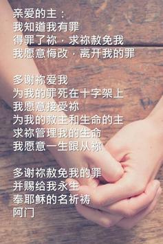 [中国版] 主祷文 - 福音单张 apk screenshot