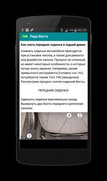 Ремонт Лада Веста apk screenshot