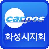 카포스 화성시 지회 icon